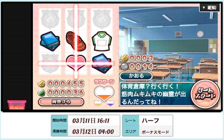 私立ラブスロ学園ゲーム中01