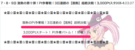 3日間限定イベント